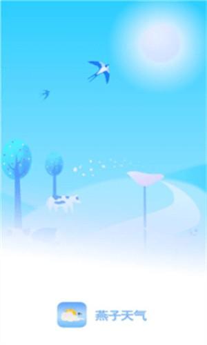 燕子天气预报截图3