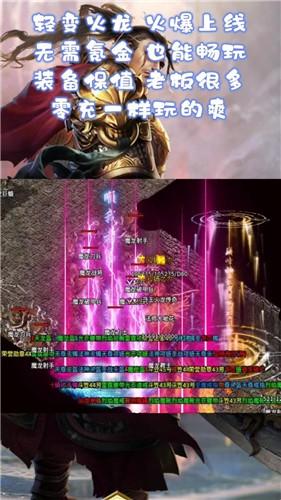 顺玩帝王火龙截图3