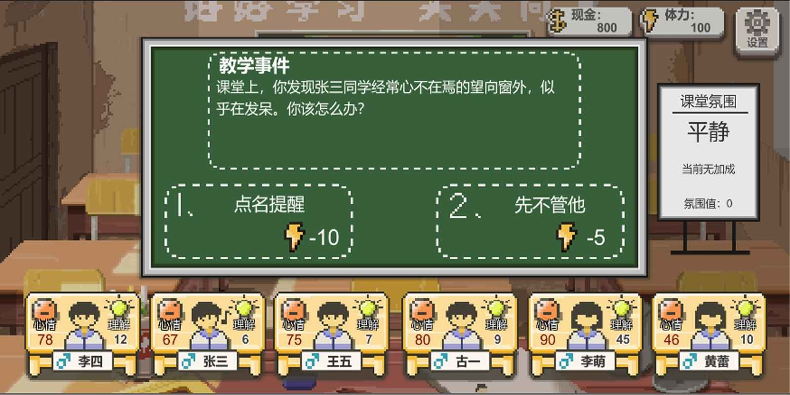 乡村老师测试版截图4