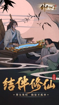 剑开仙门截图1