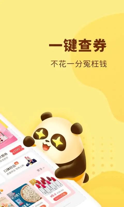 熊猫优选截图3