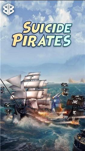自杀海盗无尽的船只截图1