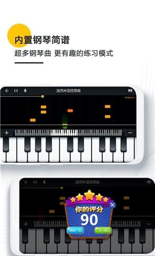 随身钢琴乐队截图1