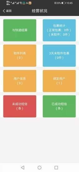 果果驿站截图3