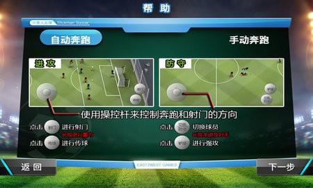 火柴人足球2021中文版截图3