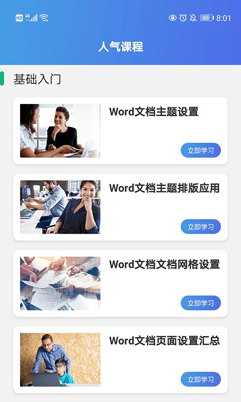 果果办公软件word截图3