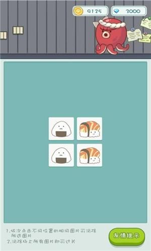 寿司物语红包版截图5