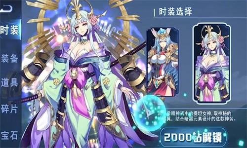 女武神之剑截图3