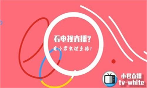 小君tv直播截图3