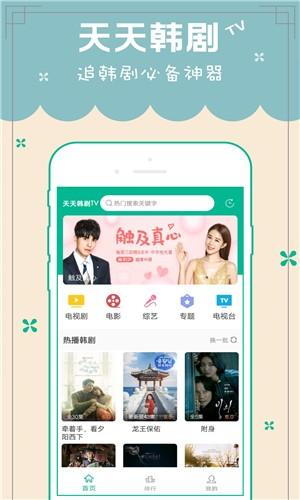 天天韩剧TV截图3