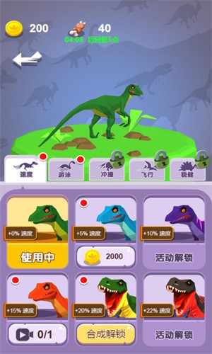 恐龙变形记截图3
