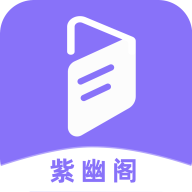 紫幽阁小说