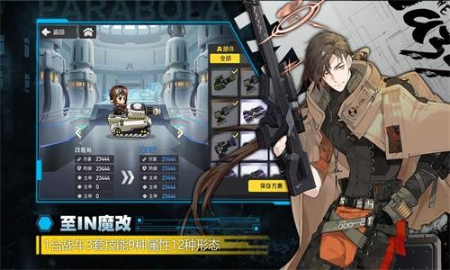 超能坦克截图4