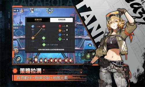 超能坦克截图3