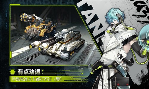 超能坦克截图1