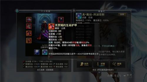 dfquest剑舞新春截图2