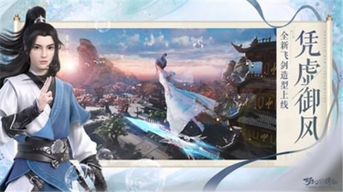 梦幻新诛仙小米版截图1