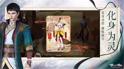 梦幻新诛仙小米版截图3