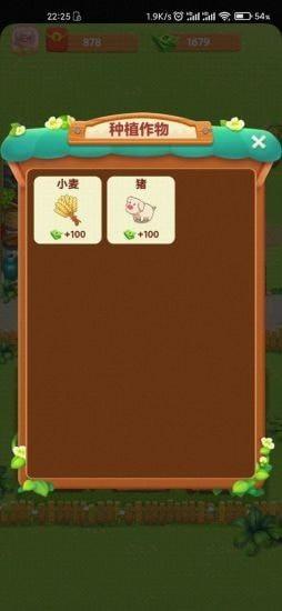 幸福农院截图1