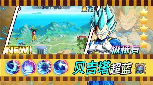 龙珠Z超级赛亚人截图1