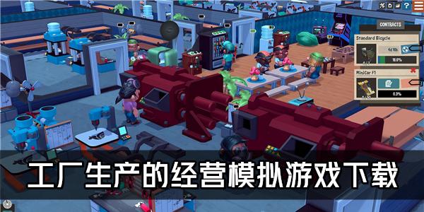 工厂生产的经营模拟游戏下载