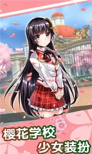 樱花学校少女装扮截图3