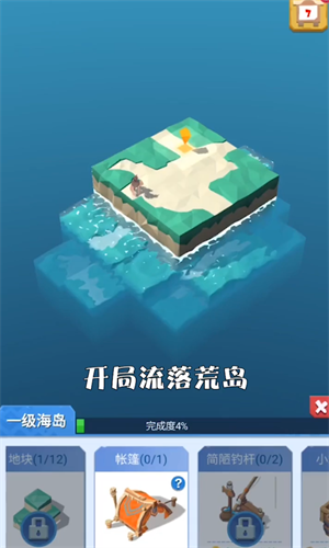 造个空岛截图1