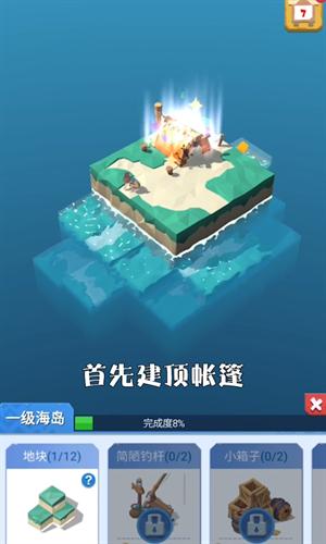 造个空岛截图3
