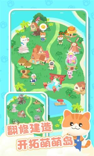 萌萌动物岛截图1