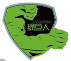 绿巨人软件库