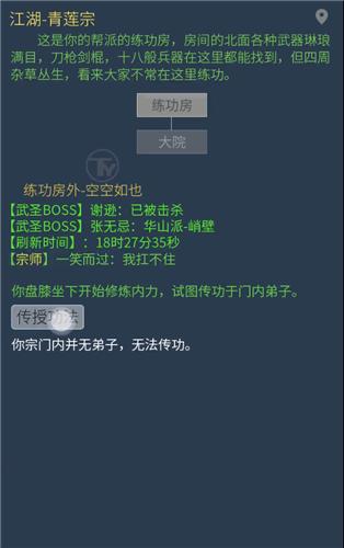 爽文修真截图3