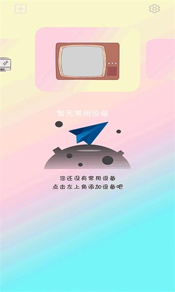 小新空调遥控截图1