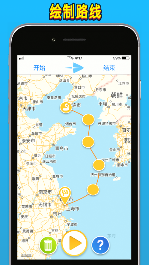 TravelBoast苹果版截图3