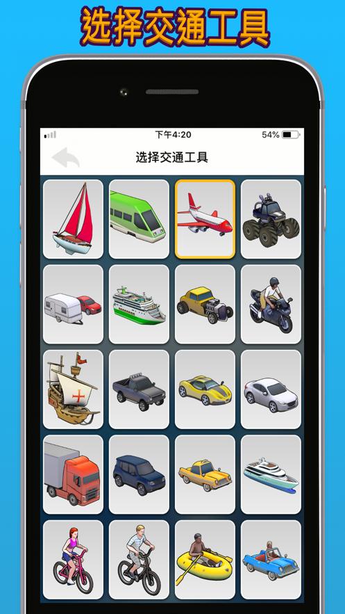 TravelBoast苹果版截图2