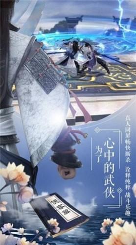 灵域修仙之御剑情缘截图2
