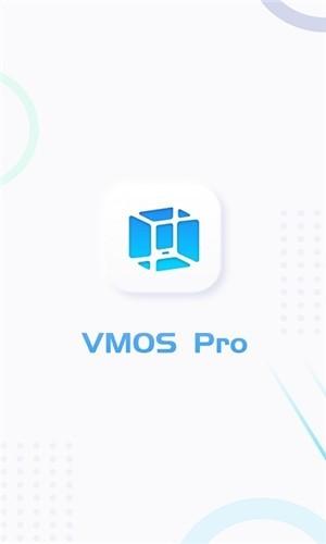 VMOS Pro免费版截图2