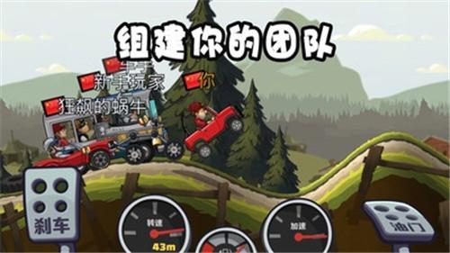 登山赛车2最新版截图2