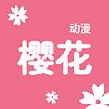 樱花网动漫