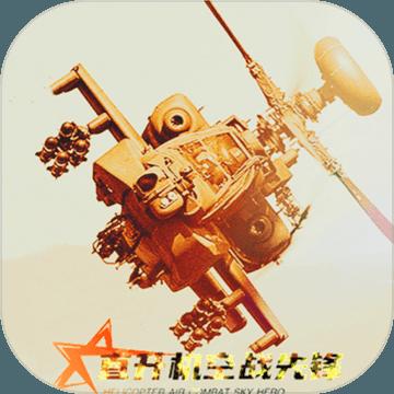 直升机空战先锋