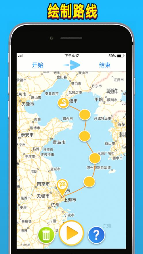 TravelBoast旅行地图截图3