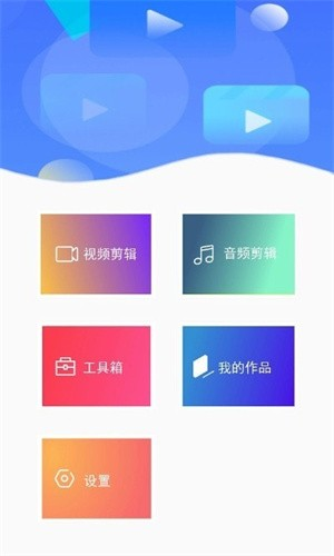 HC音视频剪辑截图3