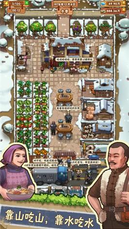 外婆的小农院截图4