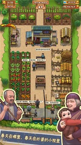 外婆的小农院截图3