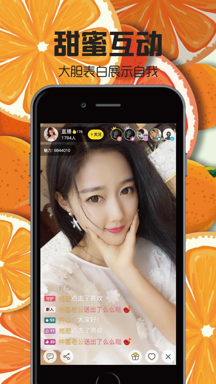 甜橙230直播截图2