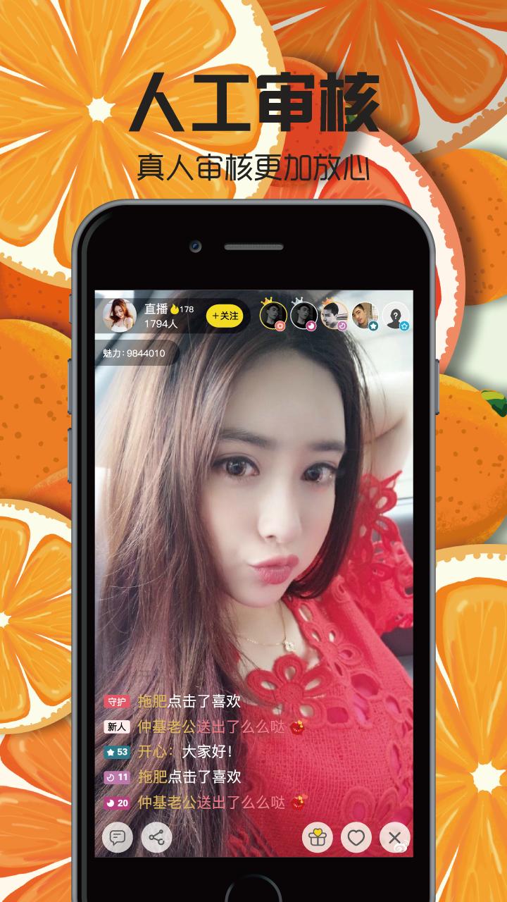 甜橙230直播截图4