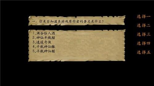 金庸群侠传3截图4