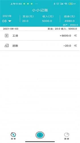 嘉徕小小记账截图1