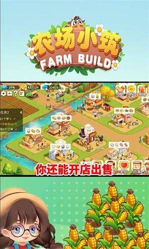 农场小筑截图3