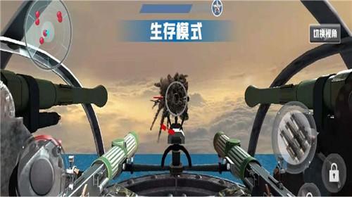 和平王者空战吃鸡截图3