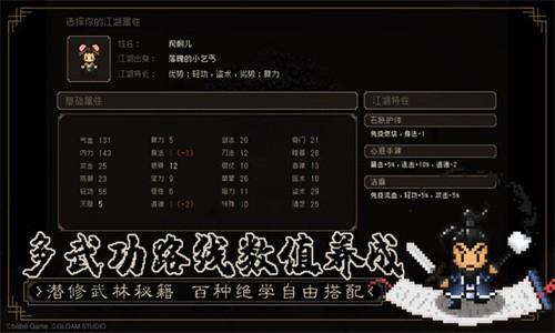 大江湖之苍龙与白鸟截图3